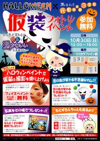 【10月30日(日)】仮装フォトイベント 開催!