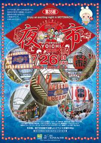 【7/16 18:00~】元町夜市開催!