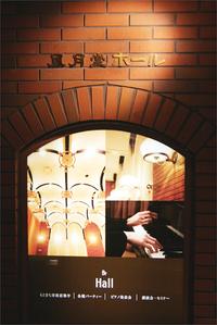 【神戸凮月堂もとまち寄席 恋雅亭】2017年4月10日(月)開催