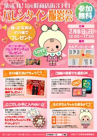 【イベント情報】バレンタイン撮影会'15★お知らせ★