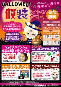 モトマチハロウィンイベント in Motomachi 3