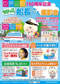 8月26日(土)・27日(日) ちびっこ船長さん撮影会 開催