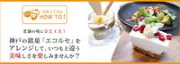 【元町三丁目のHOW TO】 神戸の銘菓「エコルセ」をアレンジしていつもと違う美味しさを楽しみませんか?