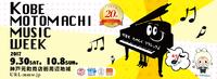 9月30日(土)〜10月8日(日) 神戸元町ミュージックウィーク開催!