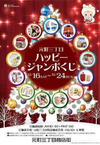 【ハッピージャンボくじ】 12/16~12/24 開催!
