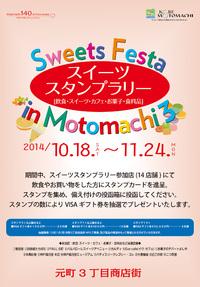 スイーツスタンプラリーin Motomachi 3 (11/24まで)