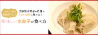 【元町三丁目のhow to!】自家製水餃子が自慢のEve Cafeに教わる!美味しい水餃子の食べ方