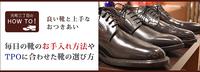 【元町三丁目のHOW TO】良い靴と上手なおつきあい 毎日の靴のお手入れ方法やTPOに合わせた靴の選び方
