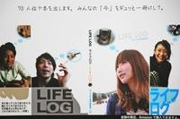 LIFE LOG ライフログ出版Book Published