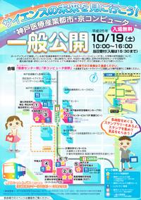 神戸ジュラルミン街のイベントについて(10/19)