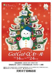【GO!GO!くじセール】 12/14~12/24開催!