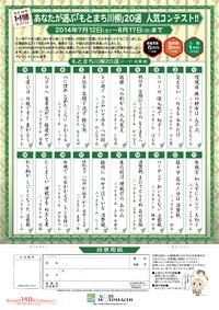 あなたが選ぶ「もとまち川柳」20選 人気コンテスト