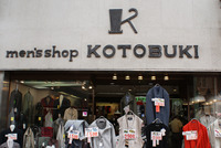 特集「men's shopKOTOBUKI」