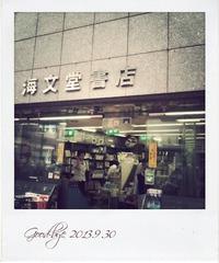 ●3丁目スタッフ日記【さよなら、海文堂。】