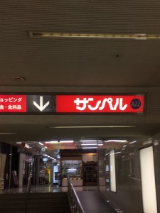 先日神戸のサンパルにある「やまや」さんに お邪魔しました ・・・