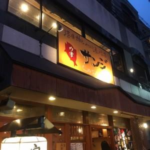 【神戸で魚を食べるなら】ウオサンジ