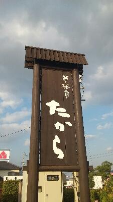 うどん県高松市春日「夢菓房たから」  お・・・