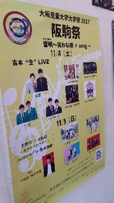 大阪産業大学大学祭2017「阪駒祭」  うちの可愛い可・・・