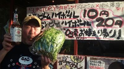 ジムビームハイボール10円!  パクチー勝手に爆盛!  神・・・
