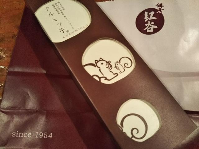 鎌倉「紅谷」クルミッ子  いただきましたぁ~\(^o^)/  ・・・