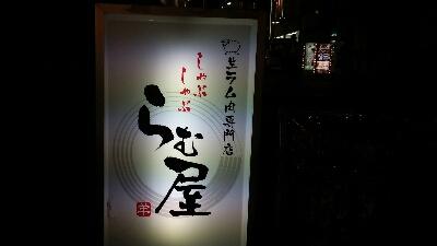 大阪千日前「生ラム肉専門店 しゃぶしゃぶら・・・