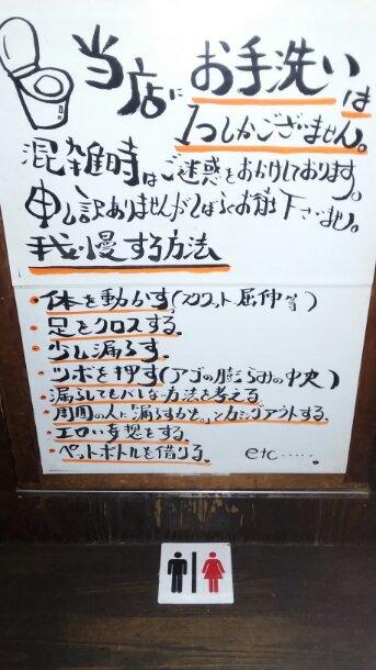 そう。 のり吉くん元町店のトイレは1つしかございませんm(・・・