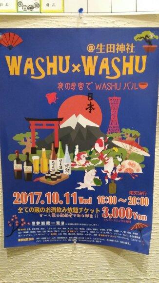 WASHU×WASHU@生田神社 地酒、焼酎、国産ワイン、クラフトビ・・・