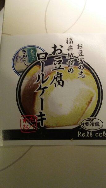 お豆腐ロールケーキ いただきましたぁ~\(^o^)/ あ、豆腐・・・