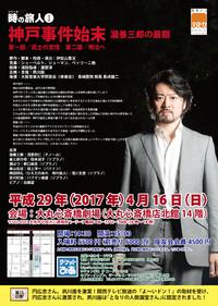 4・16日曜 大丸心斎橋劇場