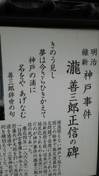 瀧善三郎の最期