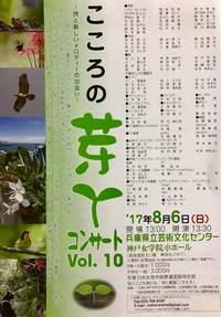 日本女性作曲家連盟阪神支部