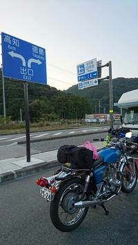 徳島県道の駅日和佐「トヨタ屋の三角パン」