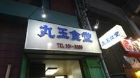 神戸市中央区元町高架通 「丸玉食堂」
