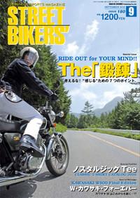 ストリート&バイカーズ 9月号発売です!