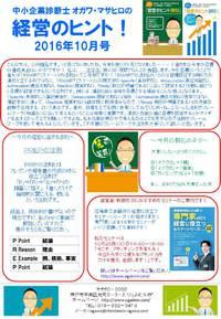 10月号!小川雅弘通信 2016/10/01 10:05:16