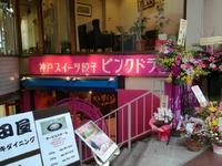 元町南京町にスイーツ餃子店がオープンしました!