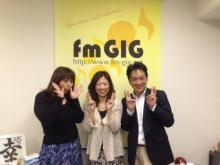明日朝(5/1)8時~fmGIG神戸幸せ発信局に出演いたします♪