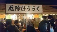 京都 壬生寺の節分会(せつぶんえ)