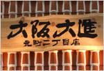 大阪大進元町 2丁目店