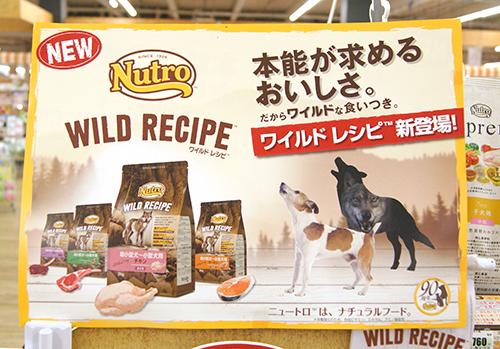 犬の祖先は肉食。愛犬たちが本能的に求める「ワイルドレシピ™」新登場!