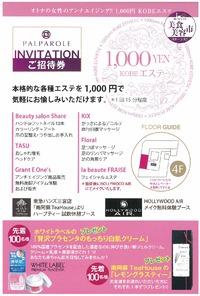 大人の女性のための1,000円神戸エステ開催!!