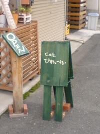 Cafe びすたーれぃに行ってきました