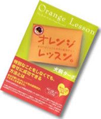 「オレンジレッスン。」犬飼ターボ