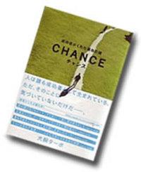 「CHANCE」犬飼ターボ