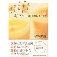 gift 君に贈る豊かさの知恵