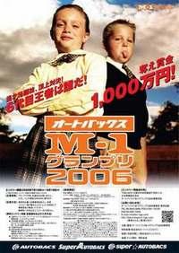 M-1グランプリ2006