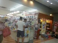 【楽園ブログ新聞設置】阪神尼崎駅すぐ横の「アマゴッタ」宮脇書店さん♪