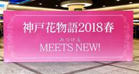 「神戸花物語」3月2日(金)~3月4日(日)に開催されました