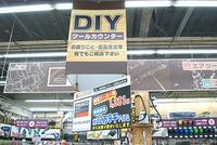 DIY用品 1F