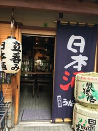 日本酒、うなぎだに